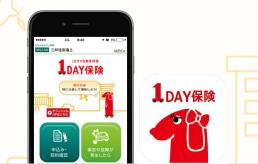 1DAY保険アプリ