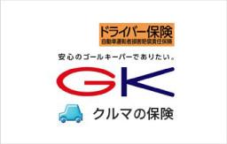 GK クルマの保険